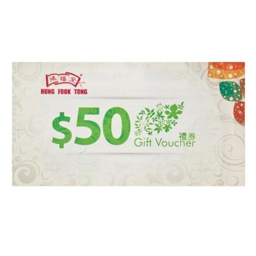鴻福堂 - 禮券-$50 - PC