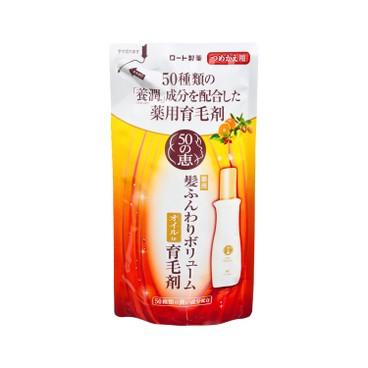 50惠 - 養潤育髮精華素(補充裝) - 150ML