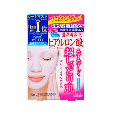 KOSE - Clear Turn White Hyaluronic Acid Mask - 5'S