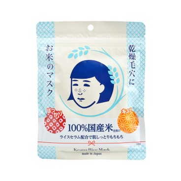 ISHIZAWA LABORATORIES - Essence Hydrating Mask - 10'S