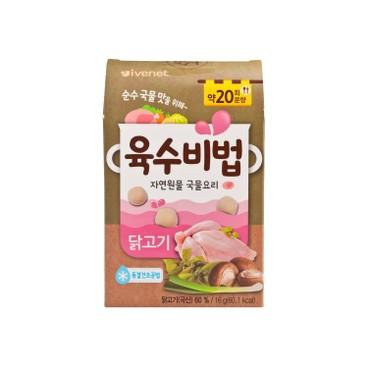 貝貝 - 幼兒專用營養湯底-雞肉味 - 20'S