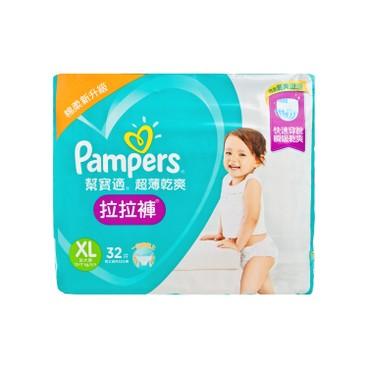 PAMPERS幫寶適 - 超薄乾爽拉拉褲(加大碼) - 32'S