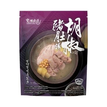 寶湖廚莊 - 胡椒豬肚湯 - 500G