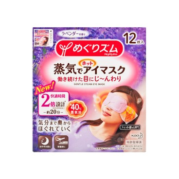 KAO - Megurhythm Steam Hot Eye Mask New Double Time lavender Sage - 12'S