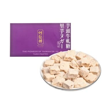 O-NONG - One Bite Taro Nougat - 200G