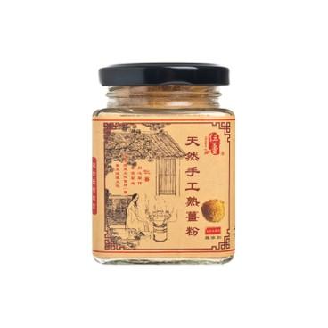 仨薑 - 天然手工熟薑粉 - 100G