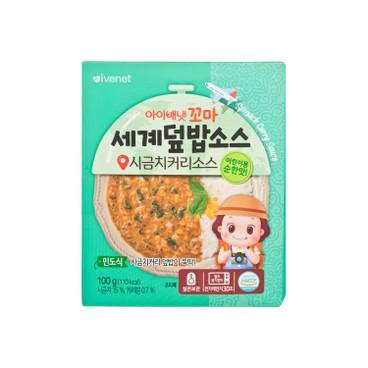 貝貝 - 兒童蓋飯醬-菠菜咖喱 - 100G