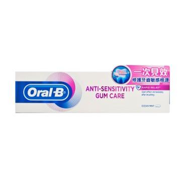 ORAL-B - 抗敏護齦牙膏-極速抗敏 - 90G
