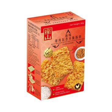 座山 - 辣味雞肉飯焦(盒裝) - 80G