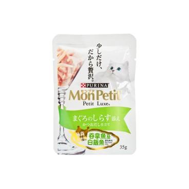 MON PETIT - 極尚料理包 - 嚴選吞拿魚及白飯魚 - 35G