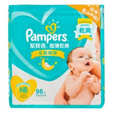 PAMPERS幫寶適 - Superdry Newborn - 96'S