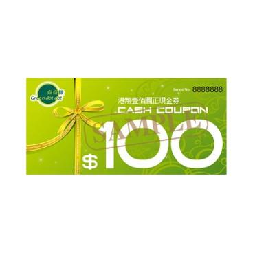 點點綠 - 禮券-$100 - PC