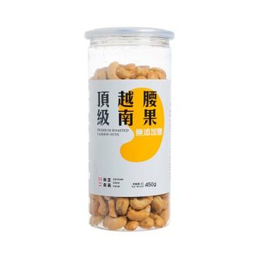 尚正食品 - 頂級越南無鹽腰果 - 450G