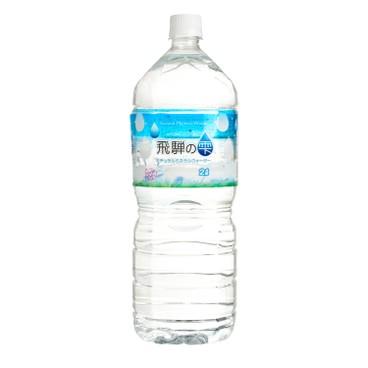 北川産業 - 飛驒之雫高山礦泉水 - 2L