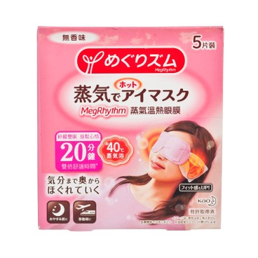 MEGRHYTHM - Steam Eye Mask unscented - 5'S