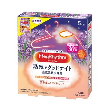 MEGRHYTHM - Good night Steam Patch dreamy Lavender - 5'S