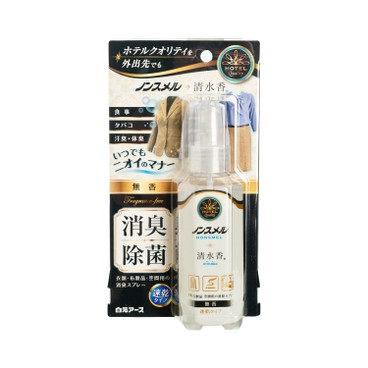 HAKUGEN - Non smell Perfume Spray For Clothing unscented - 100ML