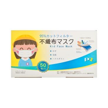 PR - 中童口罩 - 50'S