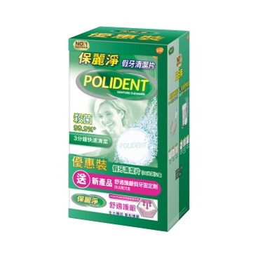 POLIDENT - Denture Cleanser Set Cushion Comfort Adhesive Sample - 36'SX2+8.5G