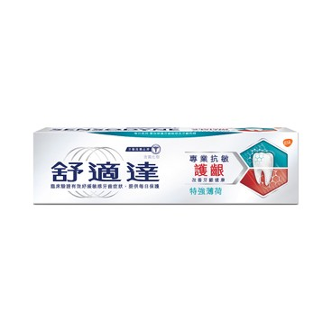 SENSODYNE - Sensitivity Gum Toothpaste Extra Fresh - 100G