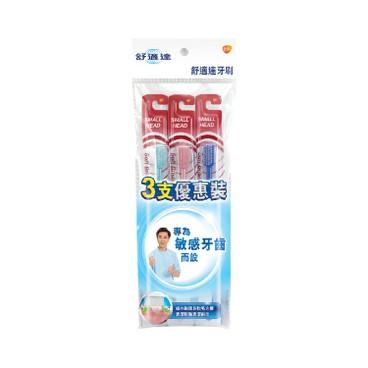 SENSODYNE - 3.5MM SMALL HEAD TOOTHBRUSH FOR SENSITIVE TEETH (SPECIALLY FOR SENSITIVE TEETH USE) - 3'S