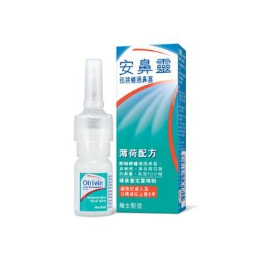 安鼻靈 - 通鼻噴劑 - 薄荷配方 - 10ML