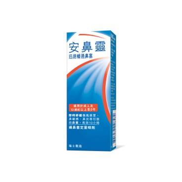 安鼻靈 - 通鼻塞定量噴劑 - 10ML