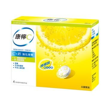 康鈣C - 康檸C 維他命C水溶片-檸檬味 - 30'S