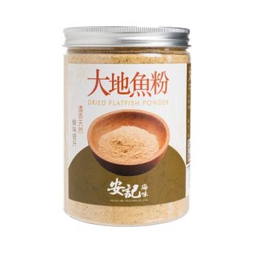 安記 - 大地魚粉 - 250G