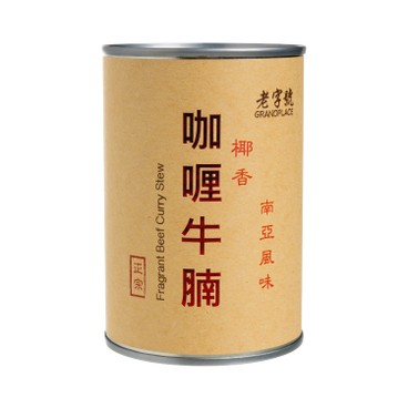 GRAND PLACE - Fragrant Beef Curry Stew - 400G