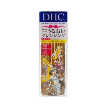 DHC(平行進口) - 深層卸妝毛孔潔膚油-迪士尼粉長髮公主限定版 - 150ML