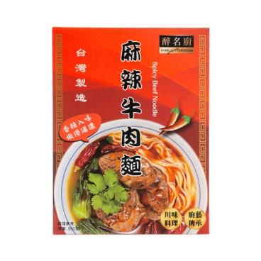 醉名廚 - 麻辣牛肉麵 (含調味肉包) - 550G