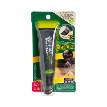 利尻昆布 - 天然染髮筆-黑色 - 200G