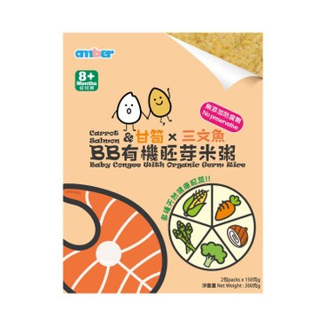 AMBER - BABY CONGEE WITH ORGANIC GERM RICE (CARROT & SALMON) - 150G*2