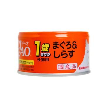 CIAO - 幼貓吞拿魚白飯魚罐頭 - 75G