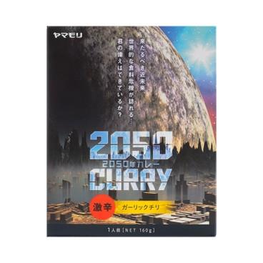 YAMAMORI - 2050 Curry garlic Chili - 160G