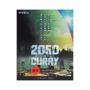 YAMAMORI - 2050 Curry pepper Chili - 160G
