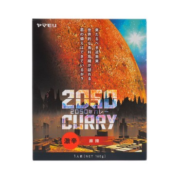 YAMAMORI - 2050 新大豆肉咖喱 - 麻辣辛辣 - 160G