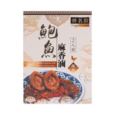 STAR CHEFS - Braised Abalone Stewed Spicy Chicken Contains Abalone 2 Pcs - 210G