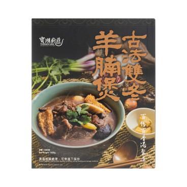 寶湖廚莊 - 古法雙冬羊腩煲 - 1KG