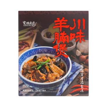 寶湖廚莊 - 川味羊腩煲 - 1KG
