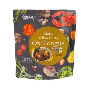 TREASURE LAKE GREENFOOD KITCHEN - Malay Yellow Curry Ox Tongue - 350G