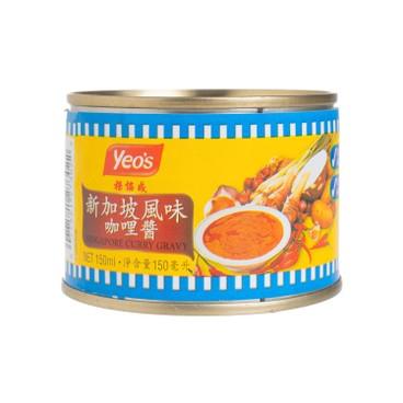 楊協成 - 新加坡風味咖喱醬 - 150ML