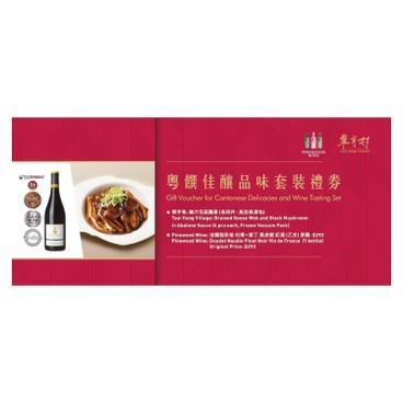 翠亨邨 - 禮券套裝 - 粵饌佳釀品味 (紅酒) - 750ML
