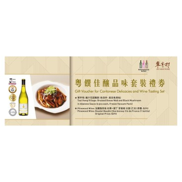 翠亨邨 - 禮券套裝 - 粵饌佳釀品味 (白酒) - 750ML