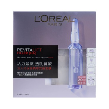 L'Oreal - 活力緊緻透明質酸注入式保濕精華安瓶面膜 - 5'S