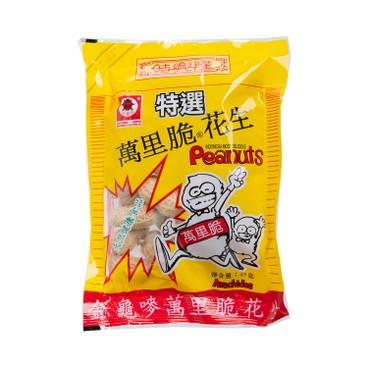 時興隆 - 金龜嘜萬里脆花生 - 45G
