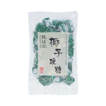 甄沾記 - 椰子硬糖 - 100G