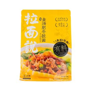 拉面說 - 酸菜金湯肥牛拉麵 - 158G