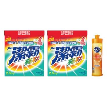 ATTACK - Color Conc Powder Laundry Detergent Twin Pack Free Cucute Dishwash - 2.5KGX2+240ML
